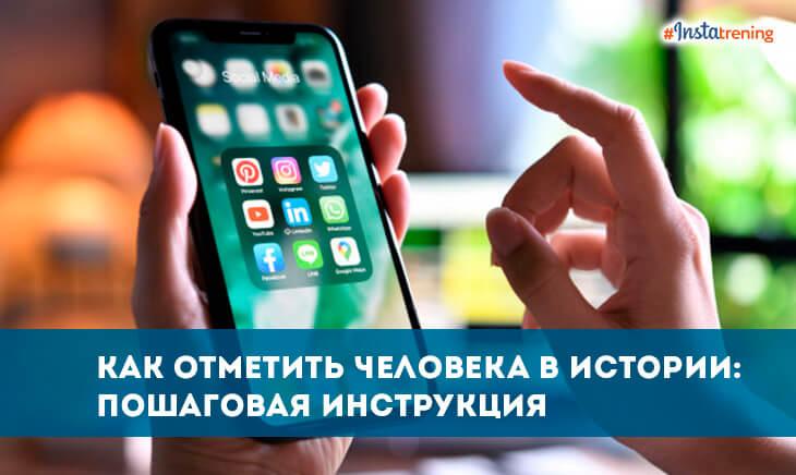 otmetit-cheloveka-stories.jpg