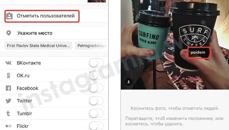 kak-otmetit-cheloveka-v-instagrame-v-istorii-shag-2.jpg