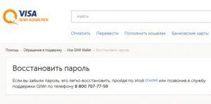 Kak-bez-problem-vosstanovit-parol-kivi-koshelka2-300x148.jpg