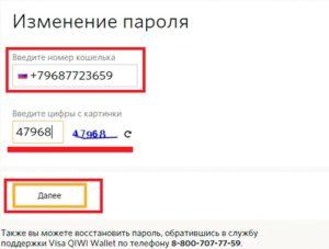 Kak-bez-problem-vosstanovit-parol-kivi-koshelka3-300x227.jpg