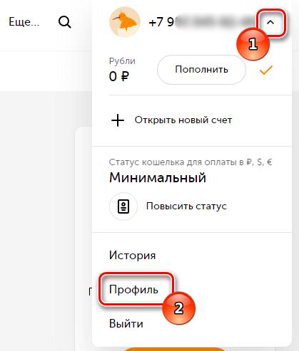 kak-vosstanovit-kivi-koshelek7.png