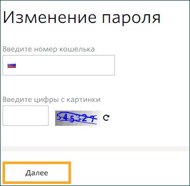 forma-dlya-vosstanovleniya-parolya-kivi.png