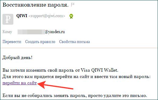 forma-dlya-vosstanovleniya-kivi-na-elektronnoj-pochte.png