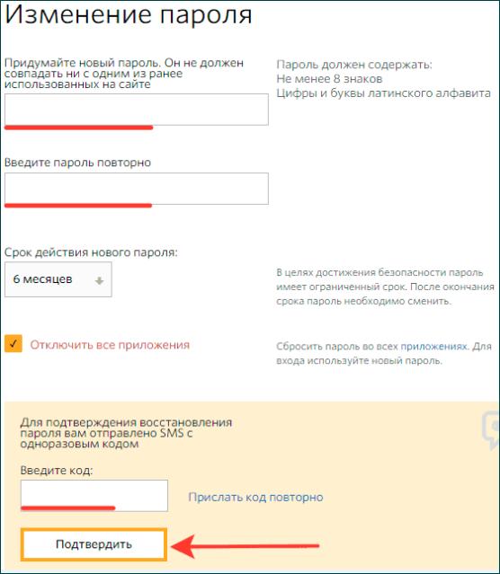 forma-dlya-izmeneniya-parolya-kivi.png