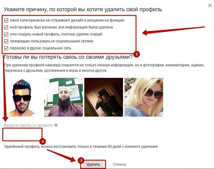 Kak-bystro-udalit-stranitsu-v-Odnoklassnikah-esli-zabyl-login-i-parol-3-min.jpg