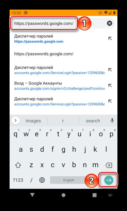 perehod-k-servisu-dispetcher-parolej-ot-google-v-brauzere-na-android.png