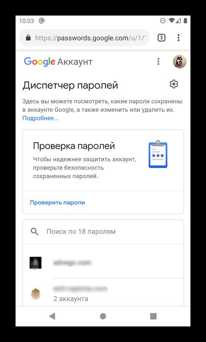 sohranennye-loginy-i-paroli-v-dispetchere-parolej-ot-google-v-brauzere-na-android.png