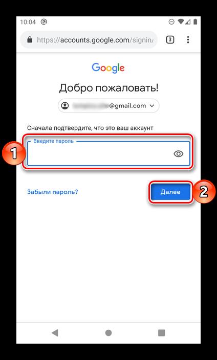 vvod-parolya-dlya-vhoda-v-dispetcher-parolej-ot-google-v-brauzere-na-android.png