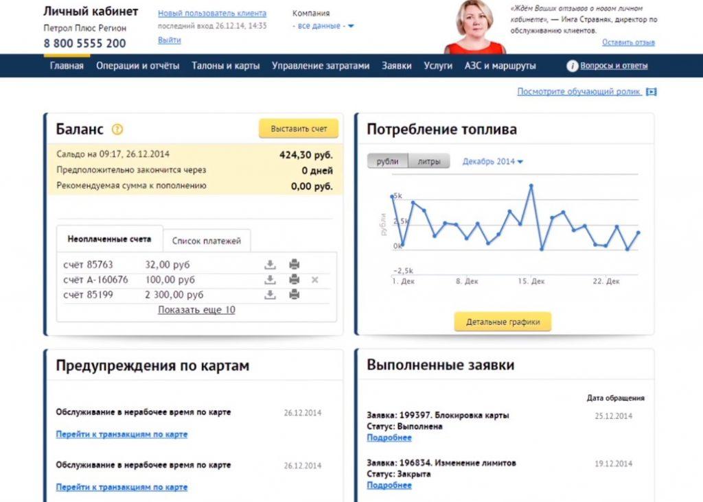 petrol-plyus-region-lichnyj-kabinet-3-e1532885675619-1024x732.jpg