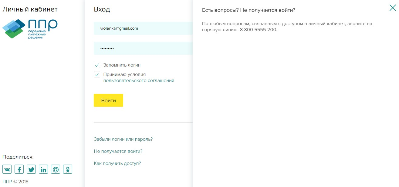 petrol-plyus-region-lichnyj-kabinet-22.jpg