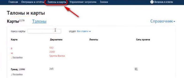 petrol-plyus-region-lichnyj-kabinet-8-e1532885975285.jpg