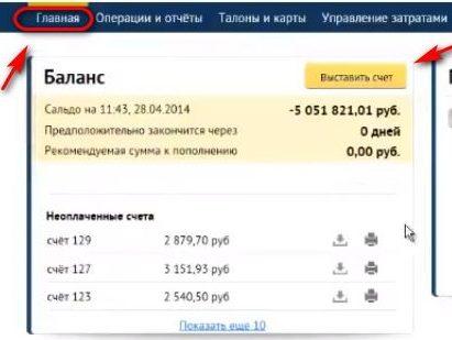 petrol-plyus-region-lichnyj-kabinet-10-e1532886117544.jpg