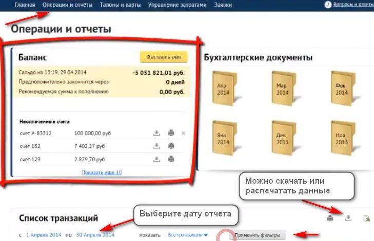 petrol-plyus-region-lichnyj-kabinet-12-e1532886278382.jpg
