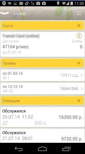 petrol-plyus-region-lichnyj-kabinet-17.jpg