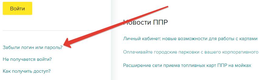 ppr-lichnyy-kabinet-3.png