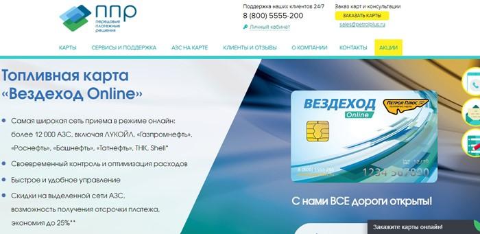 petrol-plyus-region-lichnyj-kabinet-1.jpg