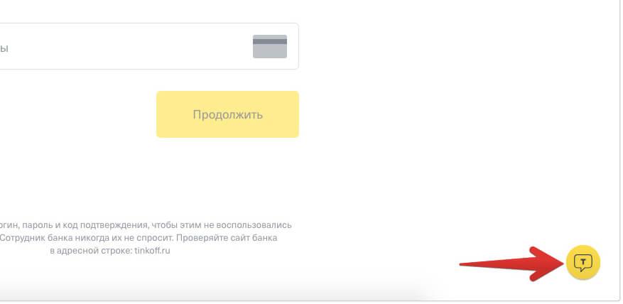 onlajn-podderzhka-klientov-tinkoff.jpg