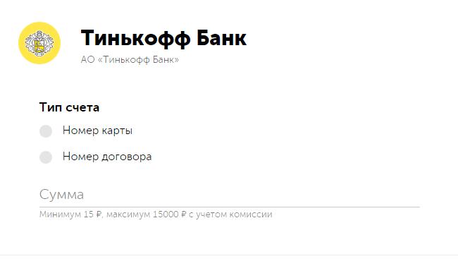 оплата-кредита-тинькофф-через-киви-онлайн-min.png