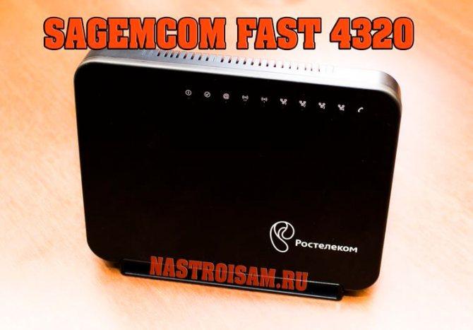 sagemcom-4320.jpg