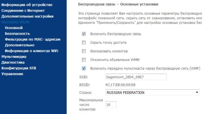 aktivaciya-wi-fi-modulya.jpg