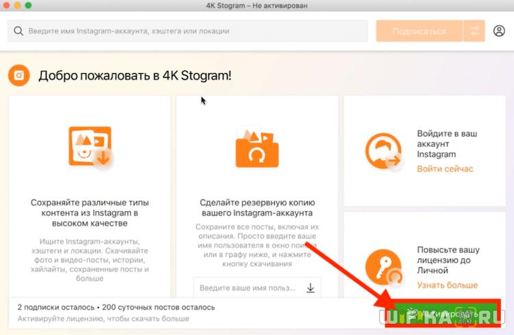 aktivirovat-4k-stogram.png