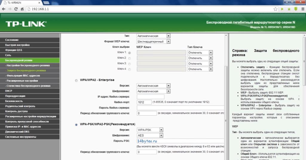 tp-link-вай-фай-пароль-1024x536.png