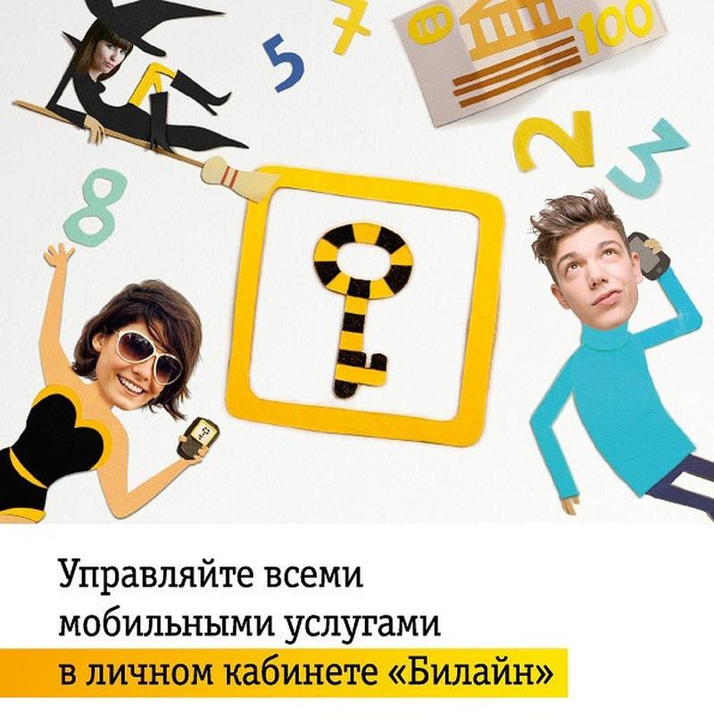 raspechatka_zvonkov_bilayn.jpg