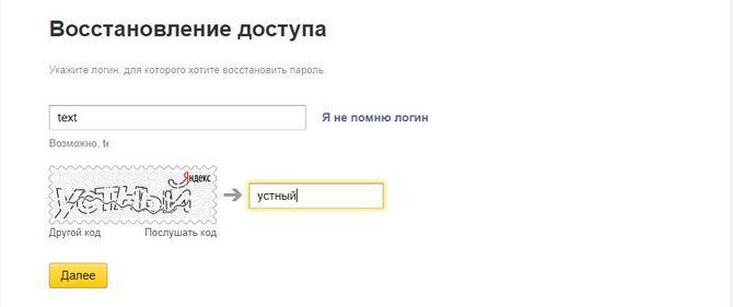 kak_vosstanovit_pochtu3.jpg