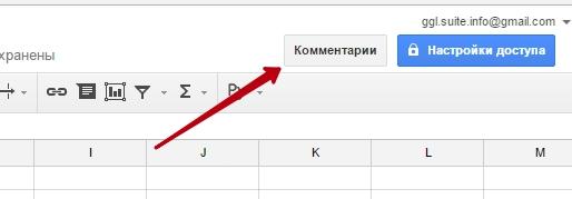 история-комментариев.png