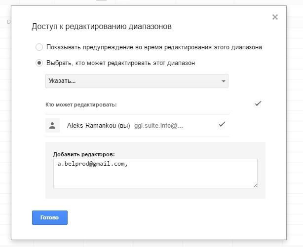 доступ-к-диапазону.png