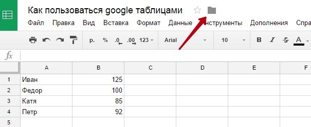 сохранение-таблицы.png