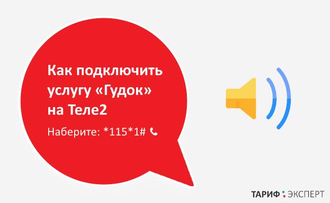 dlya-podklyucheniya-otpravte-s-telefona-komandu.png
