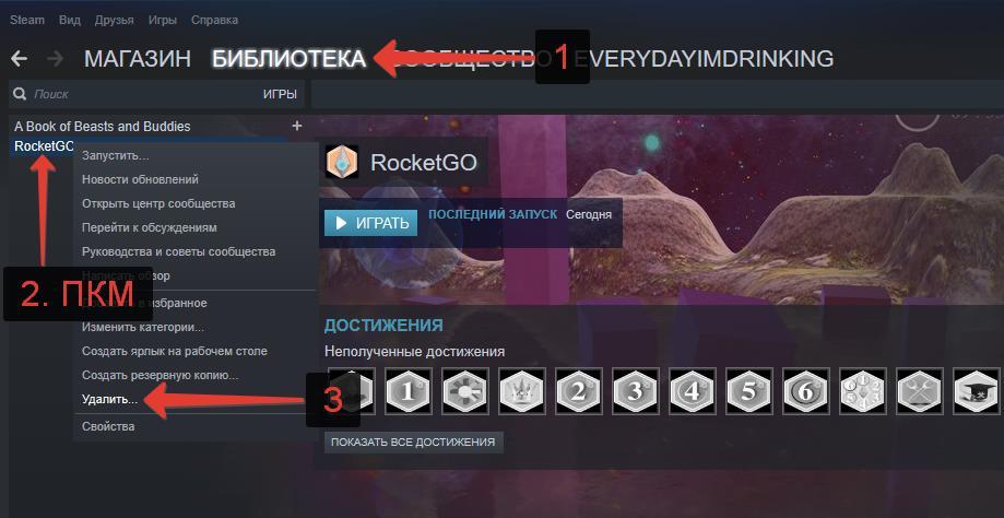 Kak-udalit-igru-iz-biblioteki-Steam.jpg