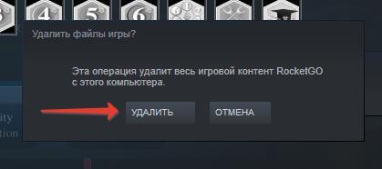 Udalenie-igry-s-kompyutera-ustanovlennoy-cherez-Steam.jpg