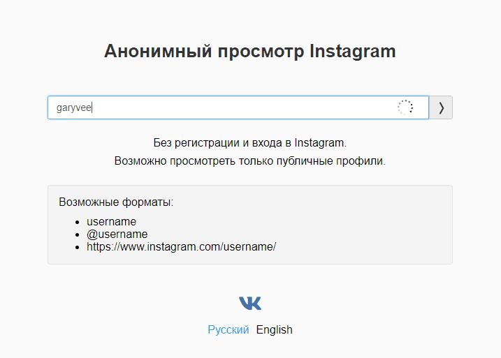 prosmotr-istoriy-bez-registratsii.png