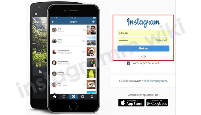 posmotret-profil-instagram-bez-registracii.jpg