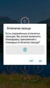 blokirovka-otpechatkom-paltsa-173x300.jpg