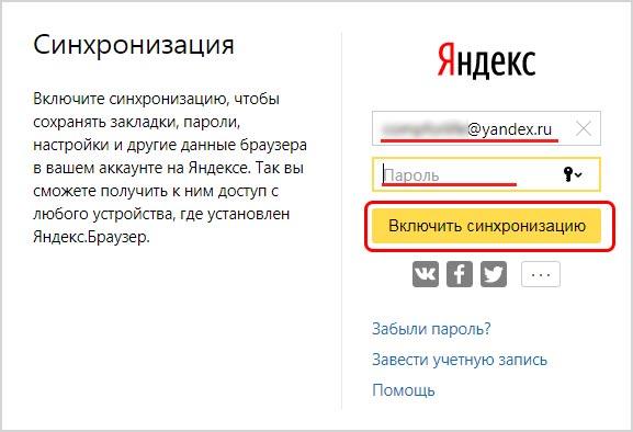 sinhronizatsiya-vklyuchenie.jpg