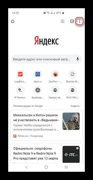 nachalo-proczedury-prosmtora-parolya-ot-pochty-mail.ru-v-google-chrome-na-smartfone.png