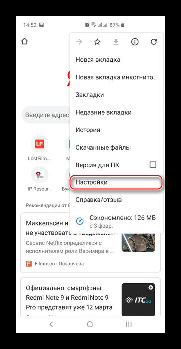 perehod-v-nastrojki-google-chrome-na-smartfone.png