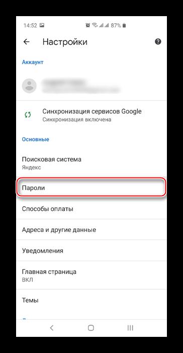 perehod-v-razdel-paroli-v-google-chrome-na-smartfone.png