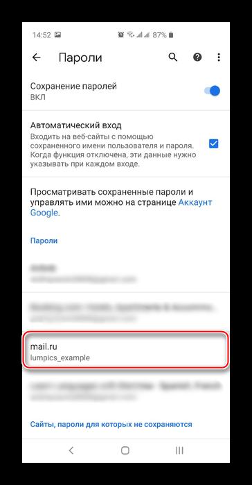 vybor-parolya-ot-mail.ru-v-google-chrome-na-smartfone.png