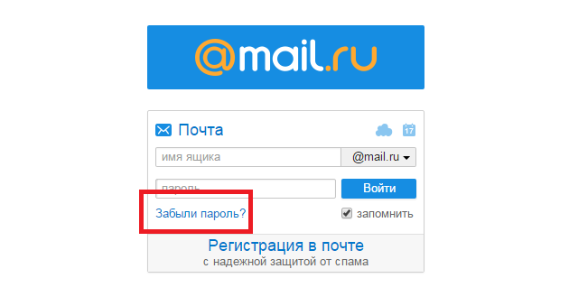 kak-vosstanovit-parol-v-mayle-pochta-mail-ru11.png