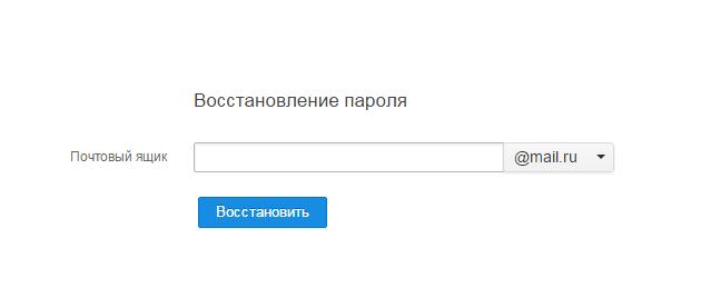 kak-vosstanovit-parol-v-mayle-pochta-mail-ru2.png