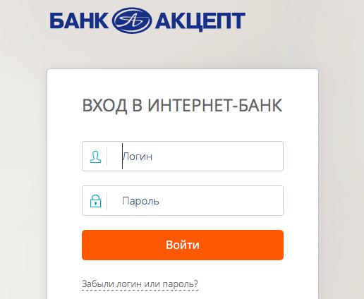 Aktcept-bank-vhod-lichnyj-kabinet1.png