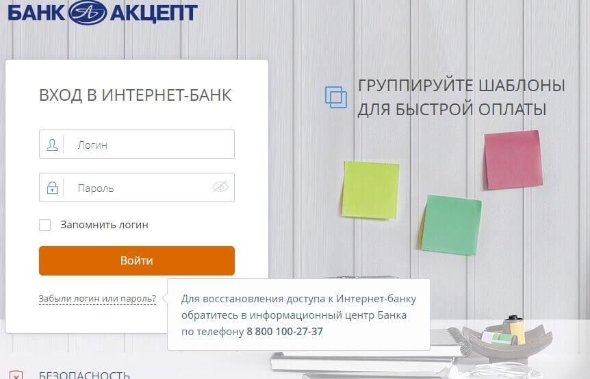 bank-akcept-recovery.jpg