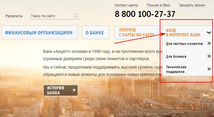 vhod-v-internet-bank-aktsept.png