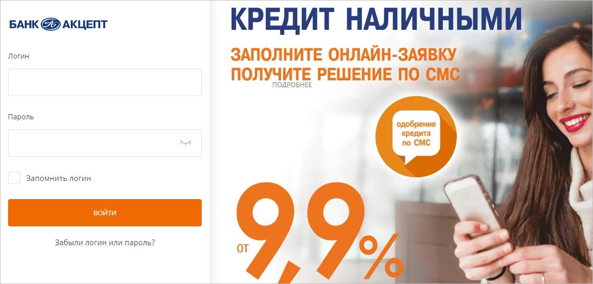 aktsept-bank-mobilnoe-prilozhenie.png