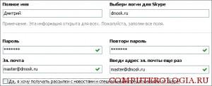 registrazia-skype-300x122.jpg