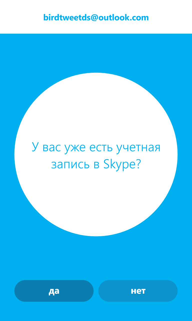 1402771184_skype_support_04.png